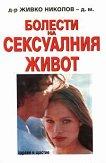 Болести на сексуалния живот - д-р Живко Николов -