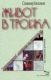 "Живот в тройка: ""Езотеричните"" дневници на ентусиаста - Станимир Кискинов -"