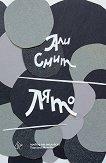 Лято - Али Смит -