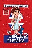 Лейди Гергана - книга 2 - Цветелина Цветкова - книга