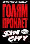 Голям Проклет Sin City - Франк Милър -