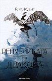Републиката на Дракона - Р. Ф. Куанг - книга