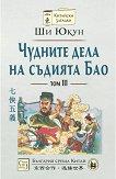 Чудните дела на съдията Бао - том 3 - Ши Юкун - книга