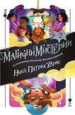 Магични мистерии - книга 2 - Нийл Патрик Харис - детска книга