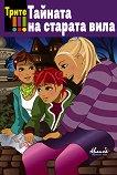 Трите !!! - книга 3: Тайната на старата вила - Мая фон Фогел -