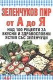 Зеленчуков пир от А до Я - книга