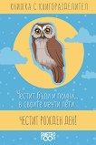 Книжка с книгоразделител: Честит бъди и помни... в своите мечти лети -