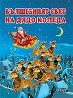 Вълшебният свят на Дядо Коледа - Костадин Костадинов - детска книга