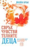 Свръхчувствителните деца - Илейн Арън - книга