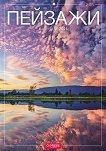 Стенен календар - Пейзажи 2021 - Формат A4 -