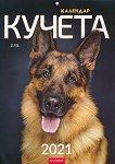 Стенен календар - Кучета 2021 - Формат А4 - календар