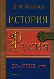 История на Русия - 1: IX - XVIII век - В. И. Моряков - книга