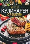 Стенен кулинарен календар с рецепти 2021 - Формат A4 -