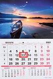 Стенен календар - Пейзаж 2021 - Формат А3 -