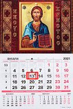 Стенен календар - Исус Христос 2021 - Формат А3 - календар