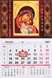 Стенен календар - Света Богородица Умиление 2021 - Формат А3 - календар