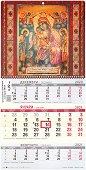 3D Трисекционен работен календар 2021 - Богородица -