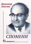 Спомени - Димитър Ангелов - Димитър Ангелов -