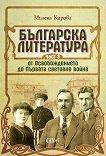 Българска литература от Освобождението до Първата световна война - част 3 - продукт