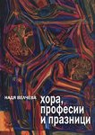 Хора, професии и празници - Надя Велчева -