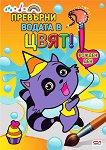 Превърни водата в цвят: Рожден ден - детска книга