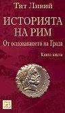 Историята на Рим - книга 6 - Тит Ливий -