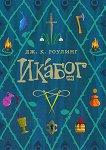 Икабог - книга