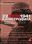 22 юни 1941 Катастрофата -