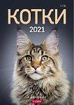 Луксозен стенен календар - Котки 2021 - Формат A3 -
