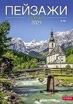 Луксозен стенен календар - Пейзажи 2021 - Формат A3 -