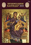 Луксозен стенен календар - Православен 2021 - Формат A3 -