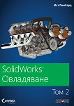 SolidWorks Овладяване - том 2 - Мат Ломбард - книга