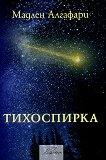 Тихоспирка - Мадлен Алгафари - книга