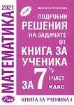 Подробни решения на задачите от Книга за ученика по математика на Архимед за 7. клас - част 1 - Цветанка Стоилкова - помагало