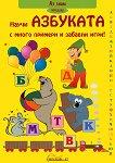 Аз знам: Научи Азбуката - детска книга