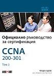 CCNA 200-301: Официално ръководство за сертифициране - том 1 - Уендел Одом -