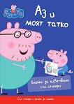 Peppa Pig: Аз и моят татко - детска книга