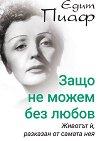 Едит Пиаф Защо не можем без любов - книга