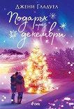 Подарък през декември - Джени Гладуел - книга