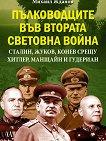 Пълководците във Втората световна война - Михаил Жданов -