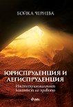 Юриспруденция и легиспруденция: Институционалният контекст на правото - Бойка Чернева -