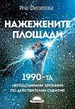 Нажежените площади - Ина Филипова - книга
