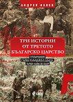 Три истории от Третото българско царство - Андрея Илиев -