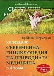 Колекция Съвременна енциклопедия на природната медицина в 4 тома - Д-р Йонко Мермерски -