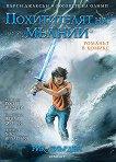 Пърси Джаксън и боговете на Олимп: Похитителят на мълнии - Рик Риърдън -