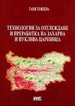Технологии за отглеждане и преработка на захарна и пуклива царевица - Таня Тошева -