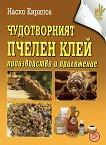 Чудотворният пчелен клей. Производство и приложение - Наско Кирилов - книга