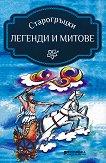 Старогръцки легенди и митове -