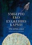 Три приказки - Умберто Еко - книга