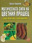 Магическата сила на цветния прашец - Наско Кирилов - книга
